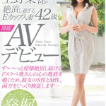 上野菜穂42歳のデビュー動画のレビュー